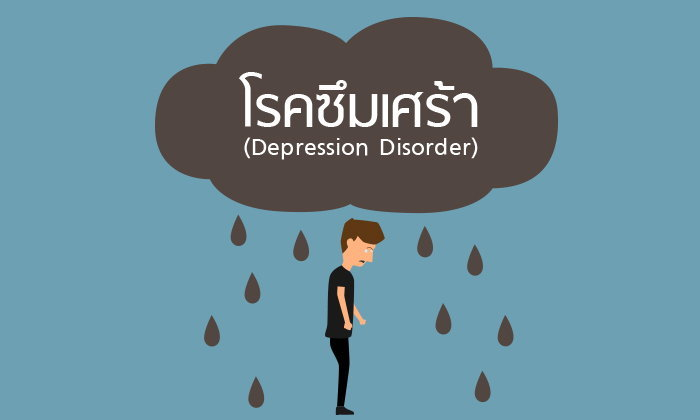 โรคซึมเศร้า